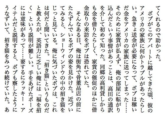 04禍招き猫D