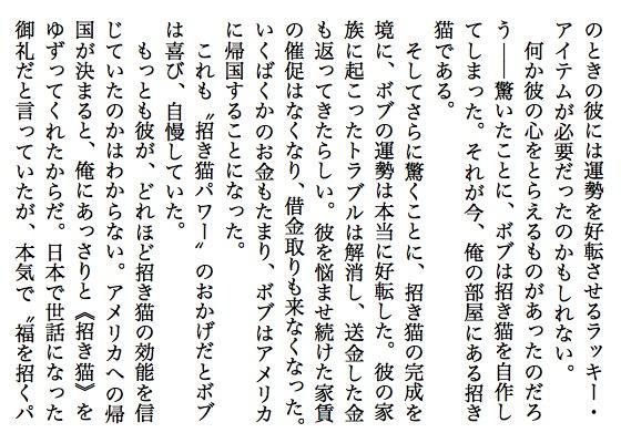 05禍招き猫E