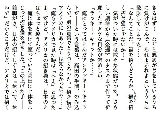 07禍招き猫G,JPG