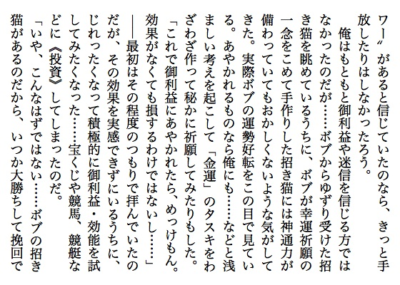 06禍招き猫F改