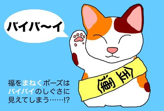 09バイバイ猫