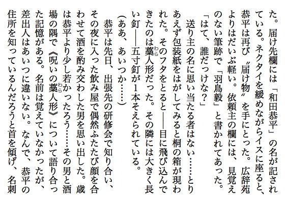 02藁人形B