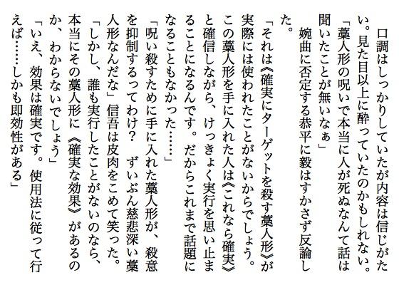 06藁人形F