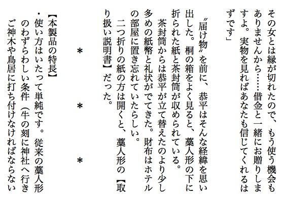 09藁人形I