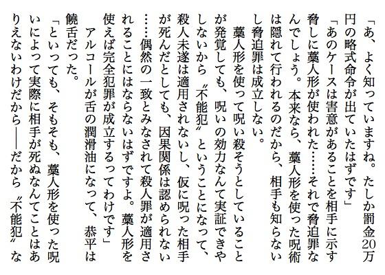 04藁人形D