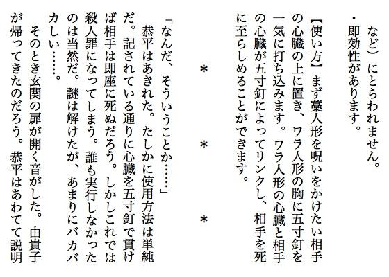 10藁人形J