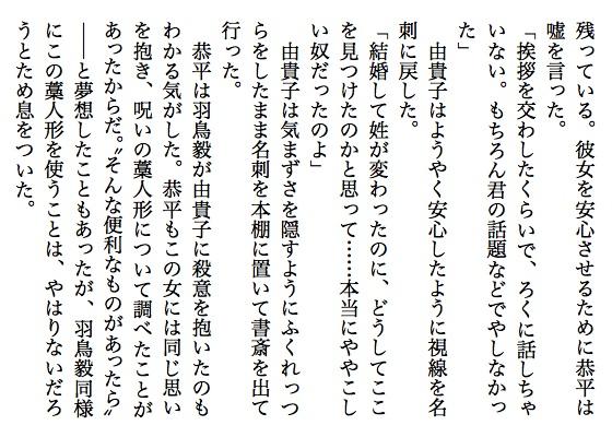 13藁人形M改