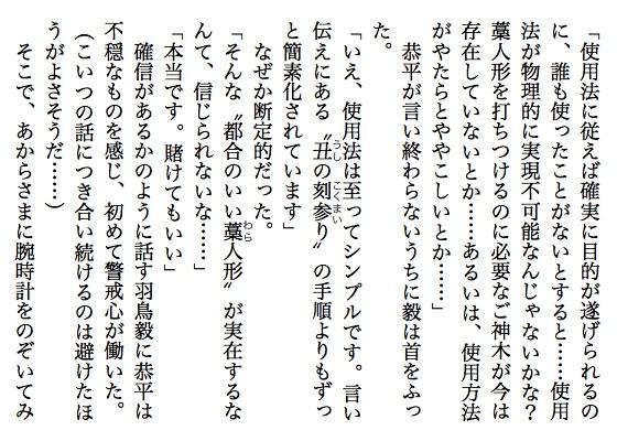 07藁人形G改