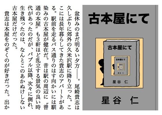 01古本屋にてA