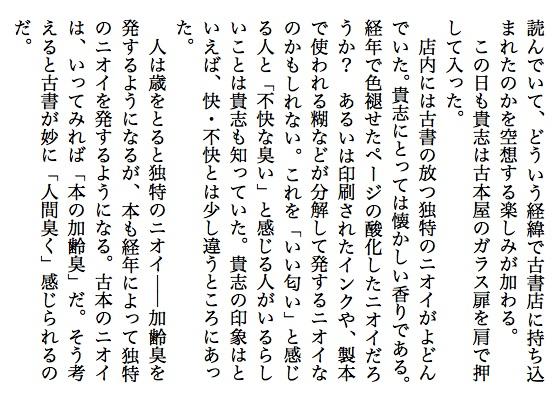 03古本屋にてC