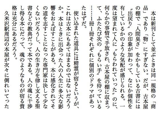 04古本屋にてD改