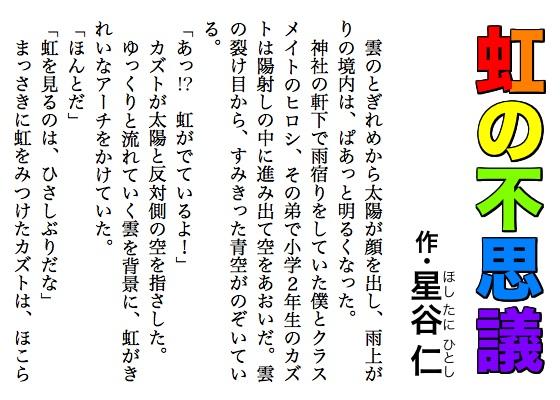 01虹の不思議A