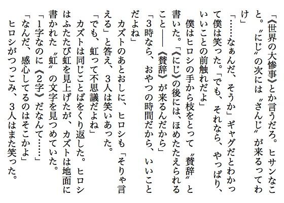 04虹の不思議D
