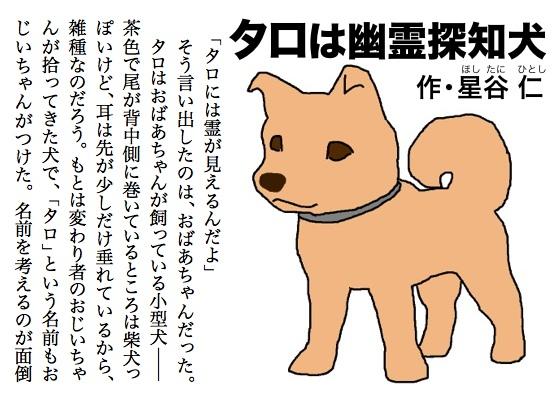 01幽霊探知犬A