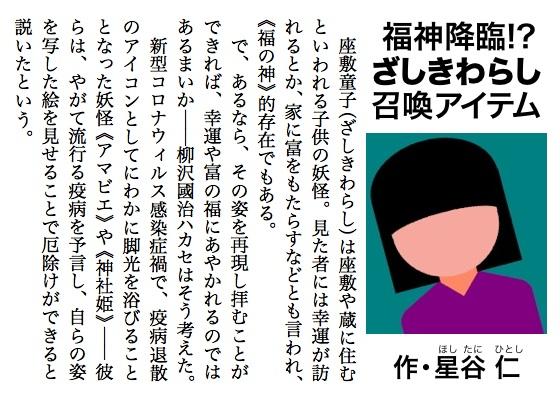 01座敷童子召喚SSa