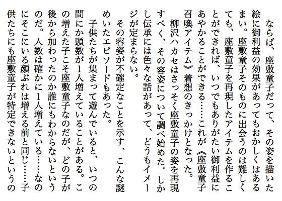 02座敷童子召喚SSb