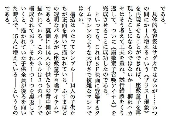 03座敷童子召喚SSc