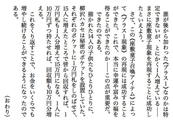 07座敷童子召喚SSd改