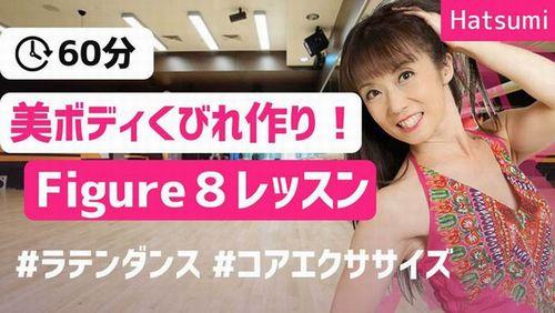 0925_hatsumi_720x.jpg