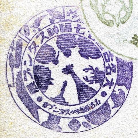 大名古屋七七福神スタンプ展主催の印