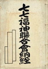 七七福神連合会納経