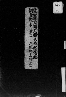 愛知県史跡名勝天然記念物調査報告 第一 天然記念物其一表紙