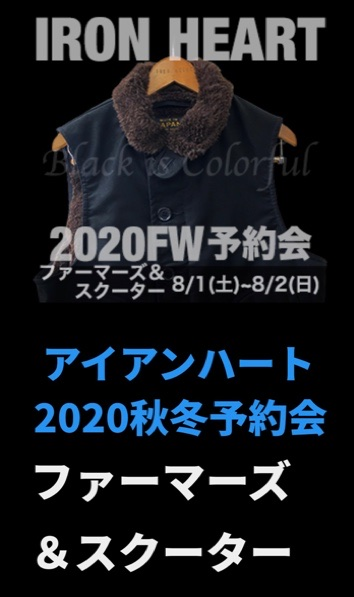 fc2blog_20200726174730b41.jpg
