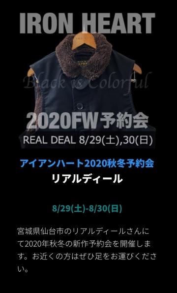 fc2blog_20200822181205b19.jpg