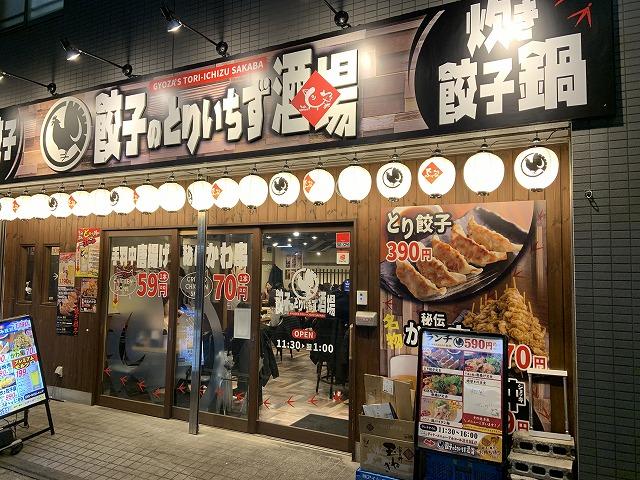 餃子のとりいちず酒場 (1)