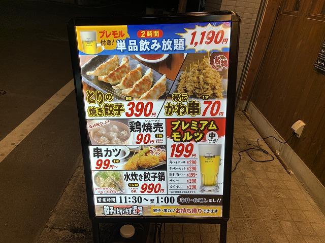 餃子のとりいちず酒場 (2)