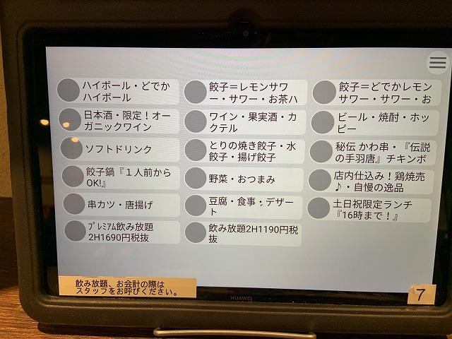 餃子のとりいちず酒場 (3)