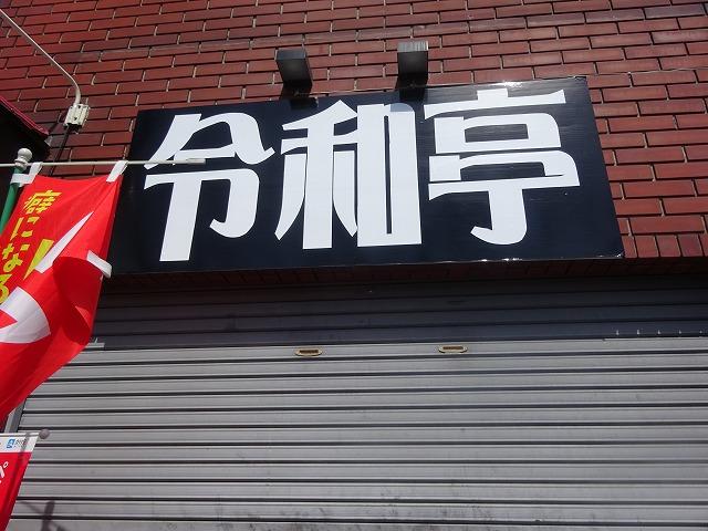バカ愛11 (9)