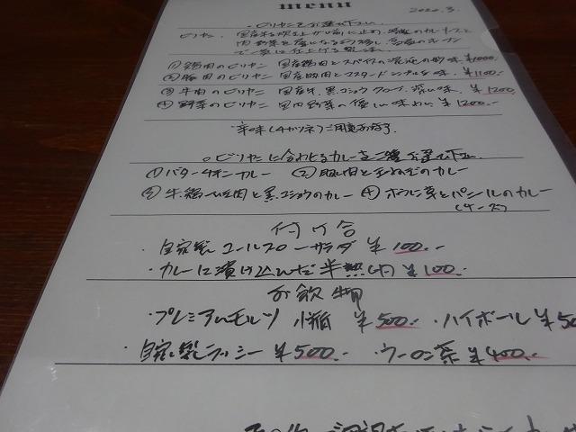 ヒマラヤユキノシタ (2)