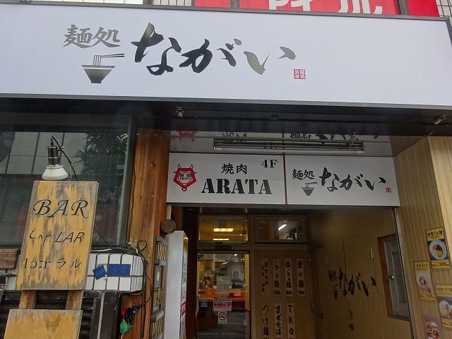 ながい2 (1)