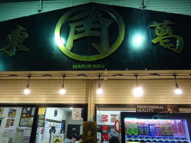 東葛MARUKAKU21 (1)