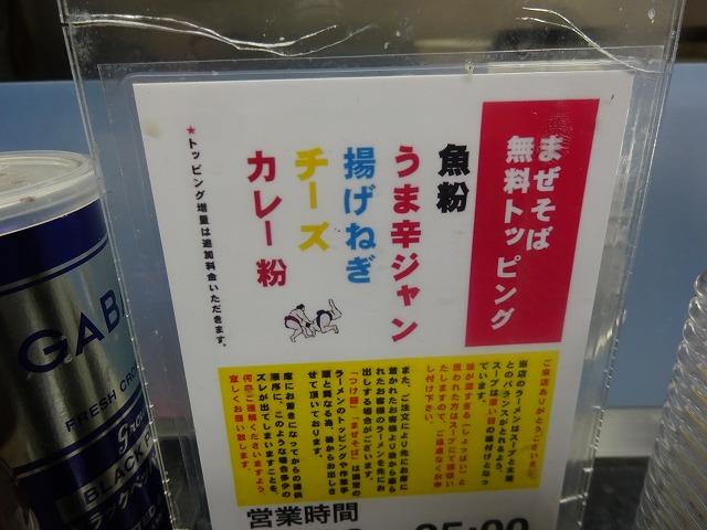 東葛MARUKAKU21 (3)