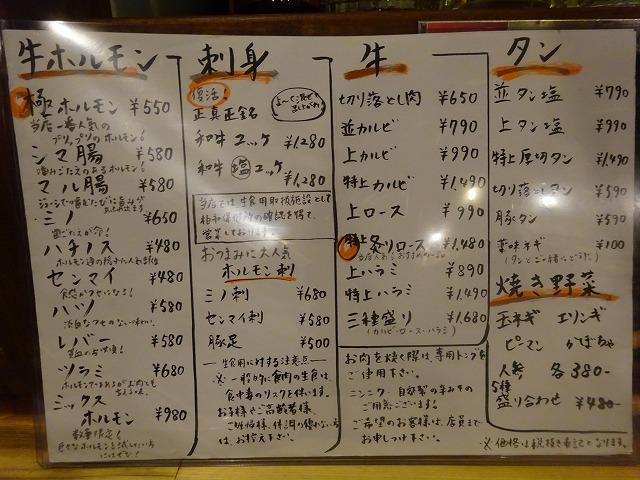 肉の大山7 (1)
