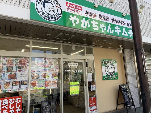 やがちゃんキムチ2 (5)