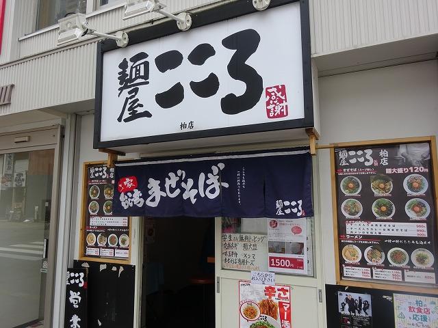 麺屋こころ3 (6)