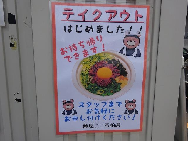 麺屋こころ3 (7)