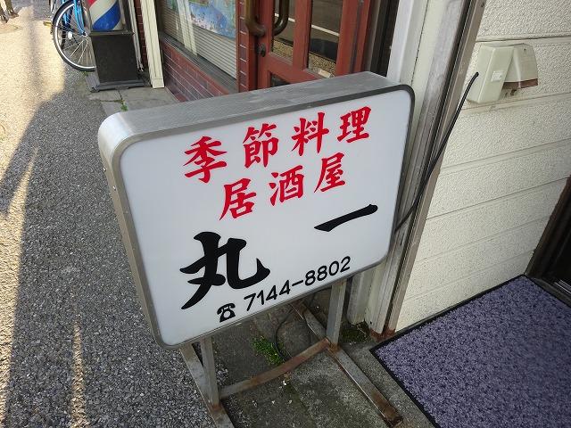 丸一44 (2)