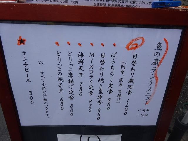 テイクアウト翁・魚の蔵・バトン (2)