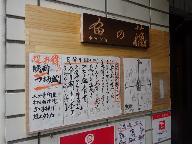 テイクアウト翁・魚の蔵・バトン (3)