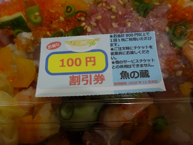 テイクアウト翁・魚の蔵・バトン (10)