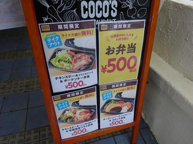 ココス 南柏店 (2)