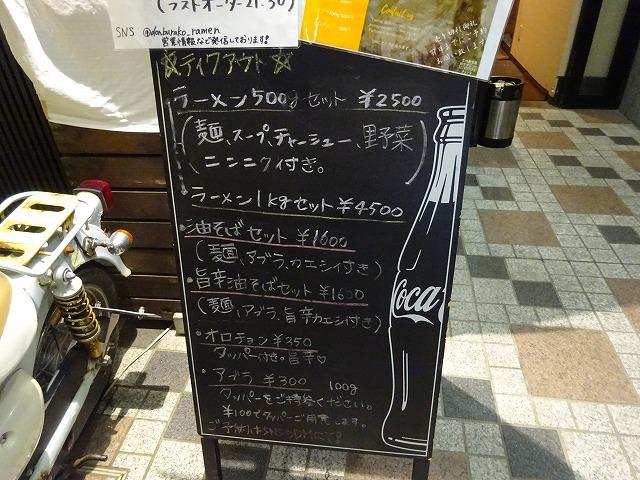 どんぶら来5 (1)