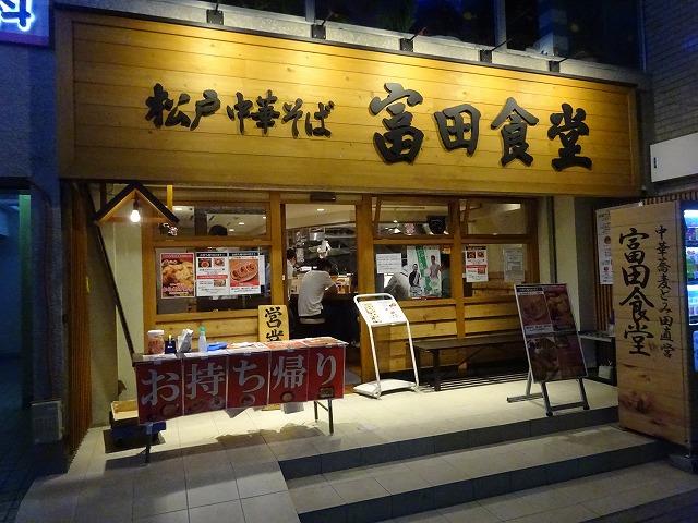 富田食堂18 (1)