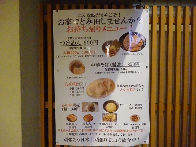 富田食堂18 (2)