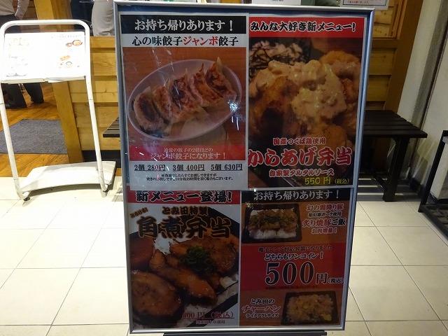 富田食堂18 (8)