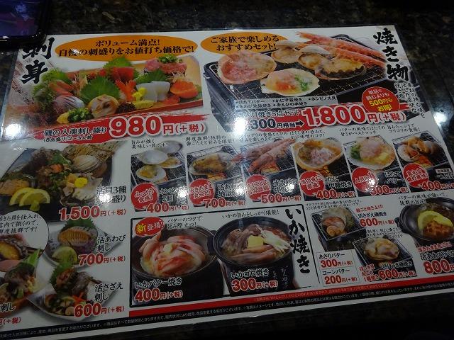 がってん寿司 柏増尾台 (3)